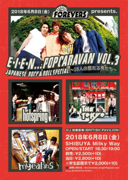 "THE FOREVERS presents ""E・I・E・N…pop caravan Vol.3 Japanese Rock&Roll Special"" ~18人の怒れる男たち~"