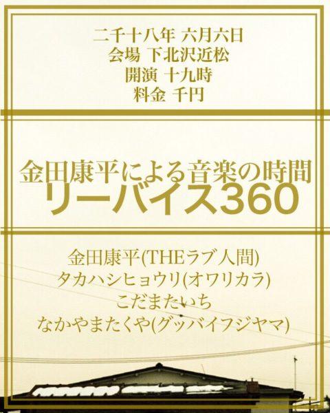 金田康平による音楽の時間 「リーバイス360」