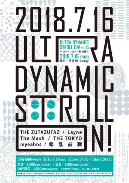 Ultra Dynamic Stroll On! vol.15~ロックンロール新世紀