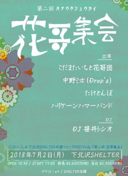 こだまたいち & 下北沢SHELTER共催フォークFESTIVAL 「第ニ回 花哥集会」