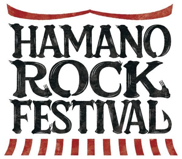 HAMANO ROCK FESTIVAL(ハマフェス)