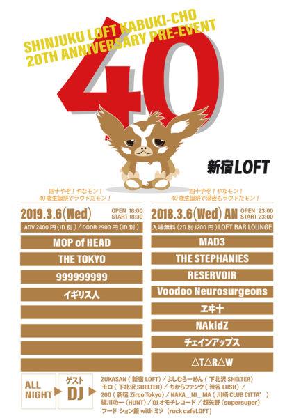 SHINJUKU LOFT KABUKI-CHO 20TH ANNIVERSARY PRE-EVENT 「四十やぞ!やなモン!40歳生誕祭でラウドだモン!」