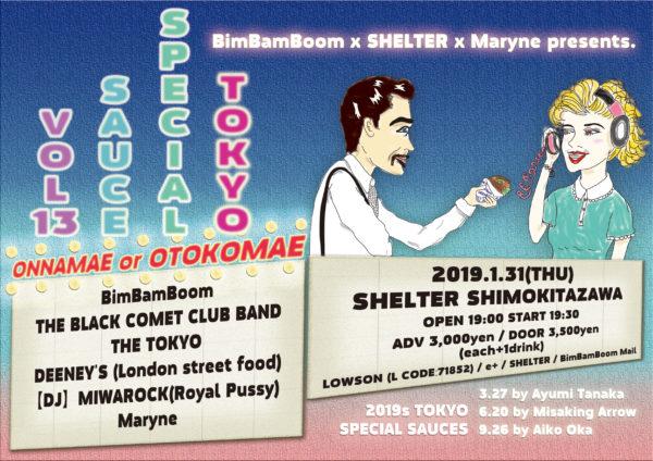 "BimBamBoom&SHELTER&Maryne  presents. Tokyo Special Sauce vol.13 ""ONNAMAE or OTOKOMAE"""