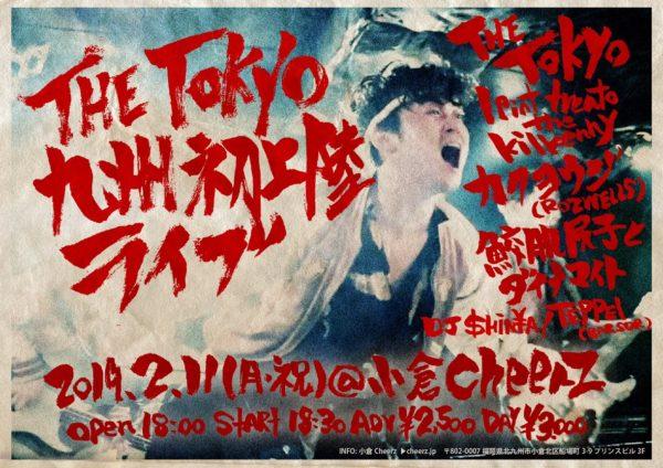 THE TOKYO 九州初上陸ライブ!