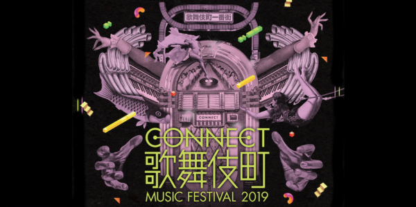 CONNECT 歌舞伎町 MUSIC FESTIVAL 2019