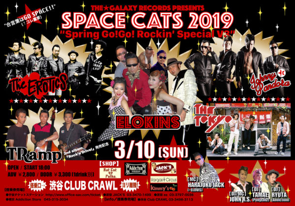"The★Galaxy Records Presents「SPACE CATS 2019  ""Spring Go! Go! Rockin' Special V3""」"