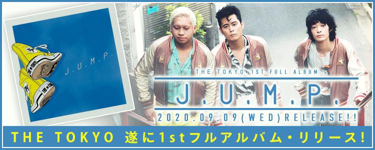 THE TOKYO 1stフルアルバム 「J.U.M.P.」リリース特設サイト