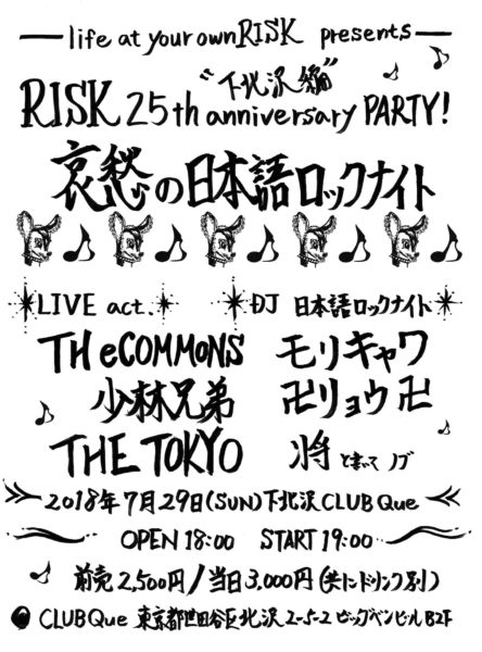 〜RISK 25th ANNIVERSARY PARTY〜 下北沢編 「哀愁の日本語ロックナイト」
