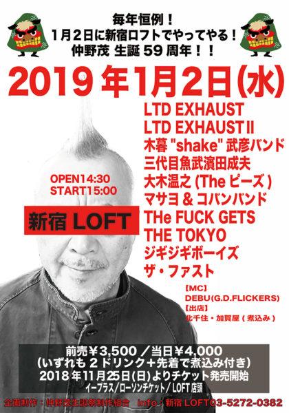 毎年恒例!1月2日に新宿ロフトでやってやる!仲野茂 生誕59周年!!