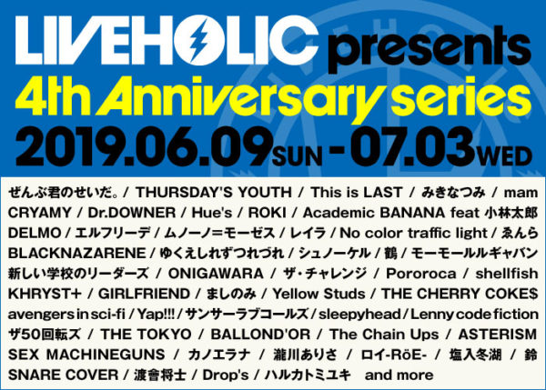 LIVEHOLIC 4th Anniversary series vol.20
